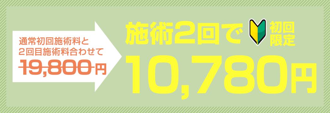 初回限定価格 施術2回で9,800円!!